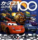 カーズ2のなかまたち100 (ディズニーブックス)-電子書籍