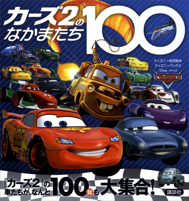 カーズ2のなかまたち100 (ディズニーブックス)拡大写真