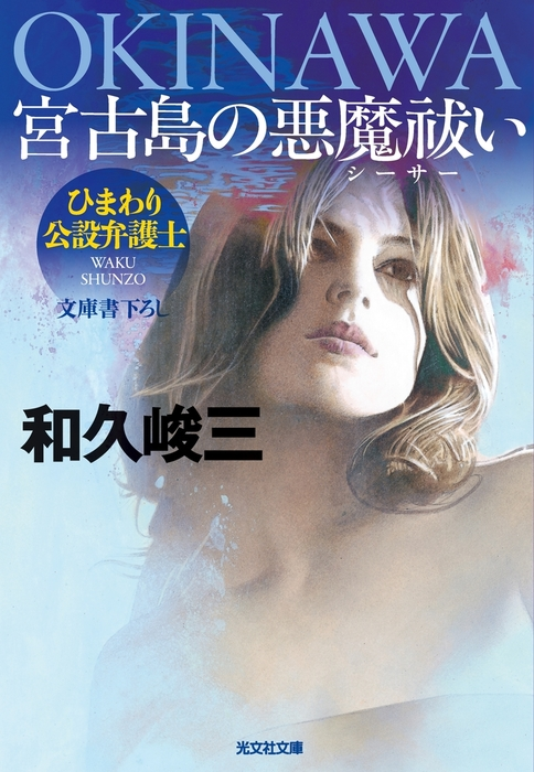 OKINAWA 宮古島の悪魔祓い(シーサー)-電子書籍-拡大画像