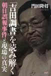 「吉田調書」を読み解く 朝日誤報事件と現場の真実-電子書籍
