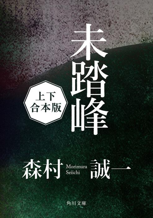 未踏峰【上下 合本版】拡大写真