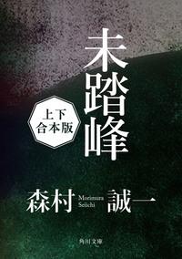 未踏峰【上下 合本版】-電子書籍