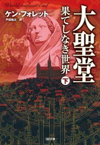大聖堂―果てしなき世界(下)-電子書籍