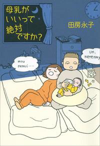母乳がいいって絶対ですか?-電子書籍