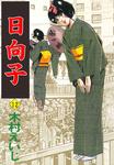 日向子 12-電子書籍
