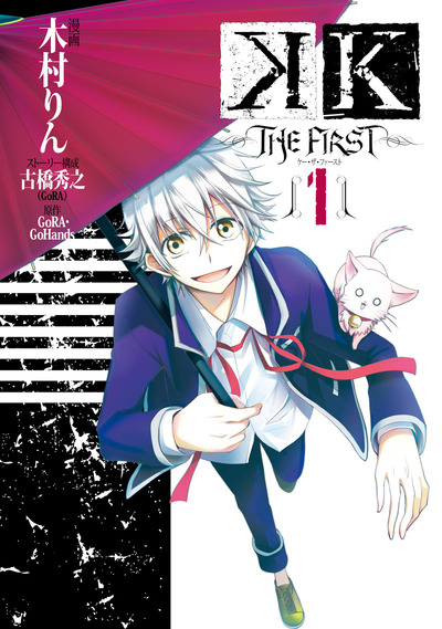 K -THE FIRST- 1巻-電子書籍