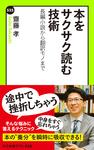 本をサクサク読む技術 長編小説から翻訳モノまで-電子書籍