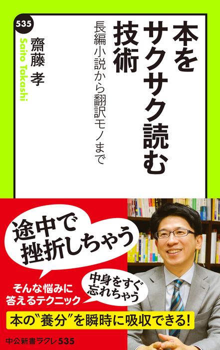 本をサクサク読む技術 長編小説から翻訳モノまで拡大写真