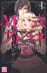 M式プリンセス 1巻-電子書籍