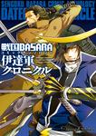 戦国BASARA コミックアンソロジー 伊達軍クロニクル-電子書籍