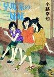 早坂家の三姉妹 brother sun-電子書籍