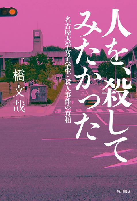 人を、殺してみたかった 名古屋大学女子学生・殺人事件の真相拡大写真