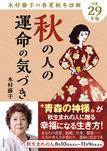 平成29年版 木村藤子の春夏秋冬診断 秋の人の運命の気づき-電子書籍