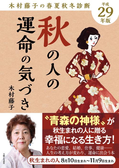 平成29年版 木村藤子の春夏秋冬診断 秋の人の運命の気づき拡大写真