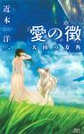 愛の徴 天国の方角-電子書籍