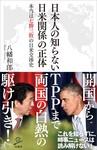 日本人の知らない日米関係の正体 本当は七勝三敗の日米交渉史-電子書籍