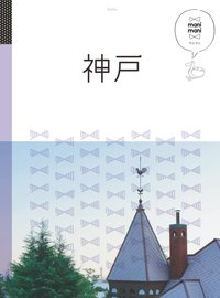 マニマニ 神戸-電子書籍