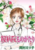 「桜病院ものがたり(カノンコミック)」シリーズ
