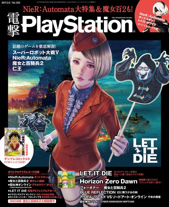 電撃PlayStation Vol.633 【プロダクトコード付き】-電子書籍-拡大画像