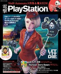 電撃PlayStation Vol.633 【プロダクトコード付き】