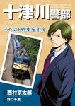 十津川警部ミステリースペシャル イベント列車を狙え-電子書籍