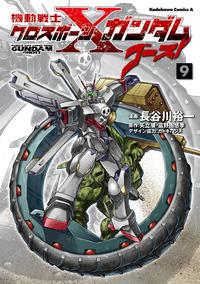 機動戦士クロスボーン・ガンダム ゴースト(9)