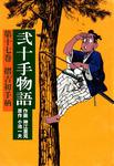 弐十手物語17 摺吉初手柄-電子書籍