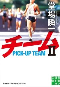 チーム2-電子書籍