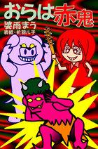「短編集(99円シリーズ)」シリーズ