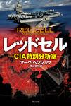 レッドセル CIA特別分析室-電子書籍