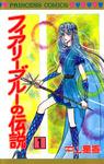 フィアリーブルーの伝説(1)-電子書籍