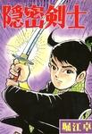 隠密剣士-電子書籍