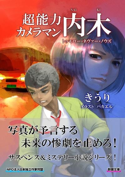 超能力カメラマン内木-電子書籍