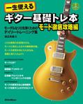 一生使えるギター基礎トレ本 モード徹底攻略編-電子書籍
