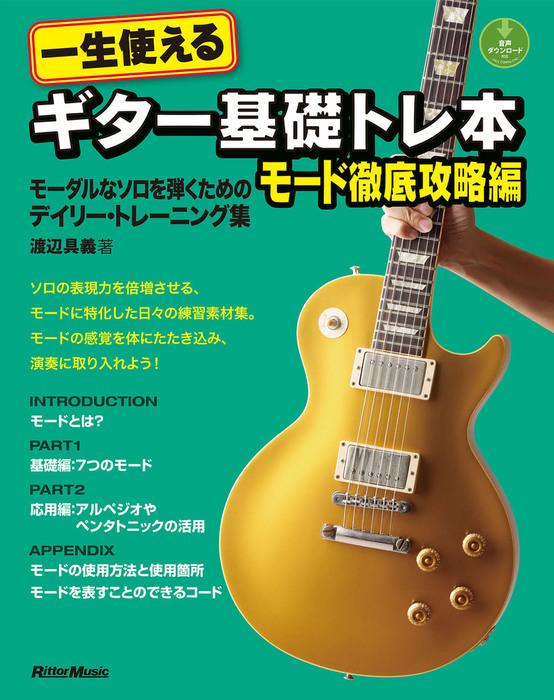 一生使えるギター基礎トレ本 モード徹底攻略編拡大写真