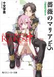 薔薇のマリアVer5 つぼみのコロナ2-電子書籍