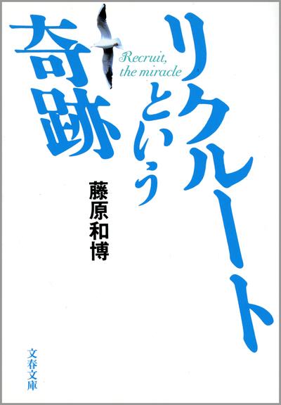 リクルートという奇跡-電子書籍