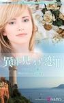 異国で見つけた恋 Ⅲ プリンセスの歌声-電子書籍