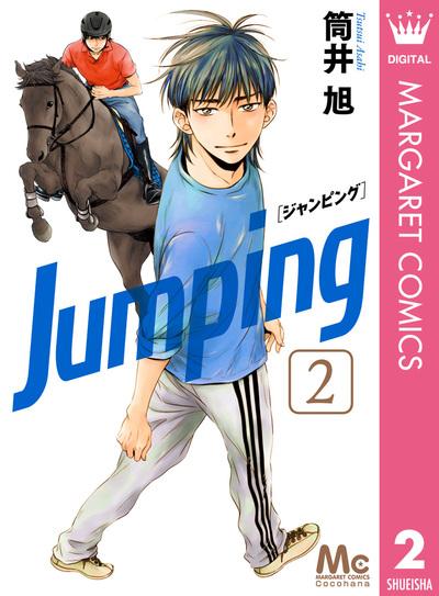 Jumping[ジャンピング] 2-電子書籍