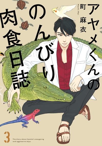 アヤメくんののんびり肉食日誌(3)-電子書籍