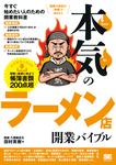 本気のラーメン店開業バイブル-電子書籍