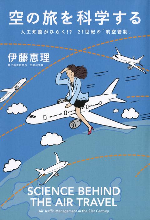 空の旅を科学する 人工知能がひらく!? 21世紀の「航空管制」-電子書籍-拡大画像