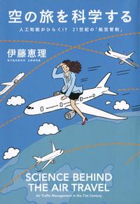 空の旅を科学する 人工知能がひらく!? 21世紀の「航空管制」