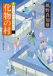 新・若さま同心 徳川竜之助 : 2 化物の村-電子書籍
