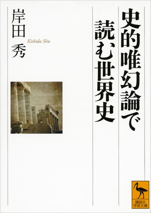 史的唯幻論で読む世界史-電子書籍-拡大画像