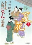 夢草紙人情おかんヶ茶屋 夏花-電子書籍