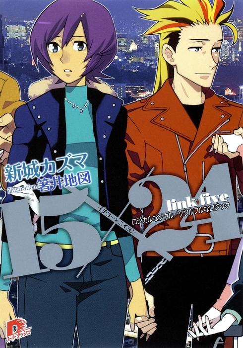15×24 link five ロジカルなソウル/ソウルフルなロジック-電子書籍-拡大画像