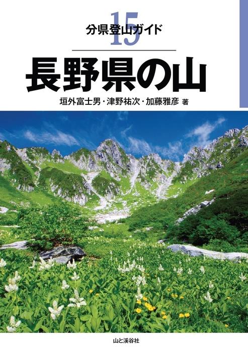 分県登山ガイド 15 長野県の山-電子書籍-拡大画像