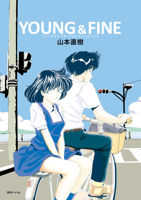 YOUNG&FINE-電子書籍-拡大画像