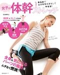 女子の体幹ストレッチ-電子書籍